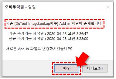 기존 추가기능 변경 확인