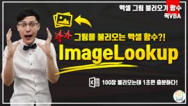 엑셀 그림을 불러오는 함수 Image Lookup 총정리 썸네일_800