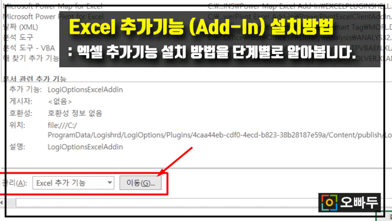 엑셀 추가기능 ADDIN 설치방법, 오류, 문제해결 총정리 :: 엑셀 위키