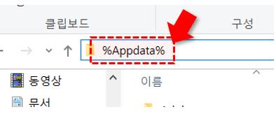엑셀 추가기능 appdata 이동