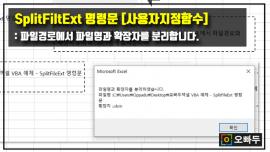 엑셀 SplitFileExt 함수 썸네일 PNG_