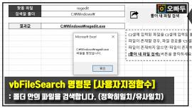 엑셀 vba 폴더 내 파일 찾기 함수 vbFileSearch 썸네일