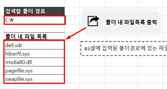 폴더 내 파일목록 출력 listfiles 함수