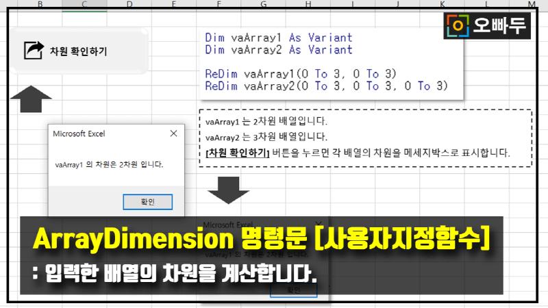 ArrayDimension 함수 배열 차원계산 PNG