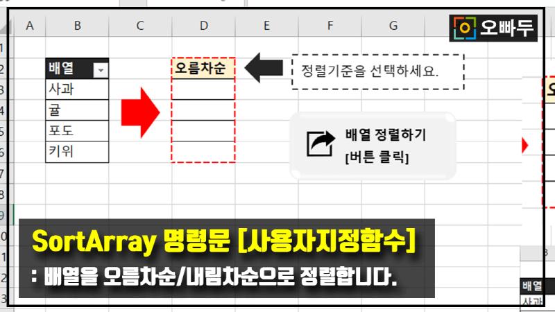 엑셀 SortArray 함수 배열 정렬 함수 썸네일