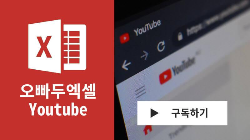 [포맷변환]오빠두엑셀 유튜브 구독하기 홈페이지크기