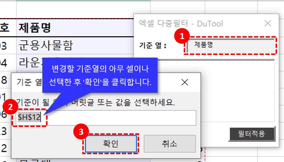 7 엑셀 다중필터 기준열 변경