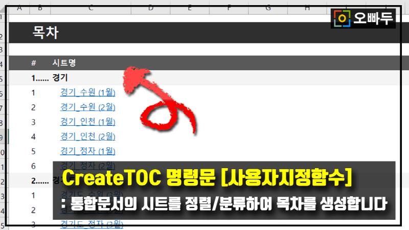CreateTOC 명령문 사용법 썸네일