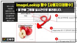 _ImageLookup 함수 썸네일 800