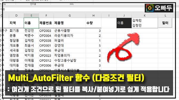 Multi_AutoFilter 다중조건 필터 명령문크기