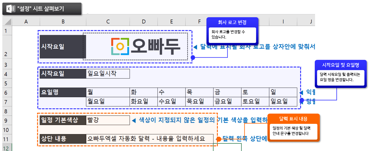 엑셀 달력 설정 시트 소개