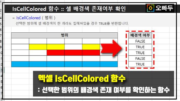 엑셀 셀 배경색 존재여부 확인 iscellcolored 함수 썸네일크기