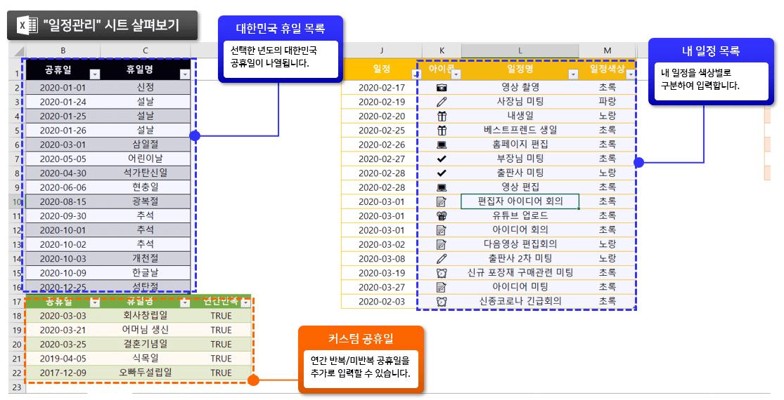 엑셀 자동화달력 일정관리시트 소개 2