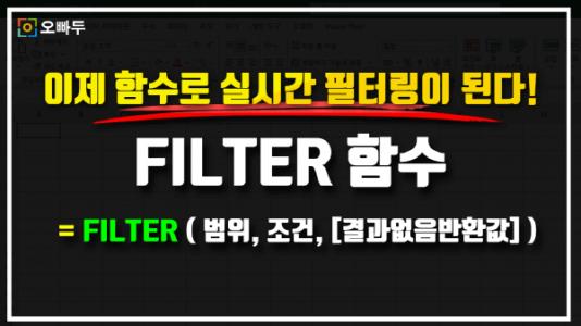 엑셀 FILTER 함수 썸네일크기