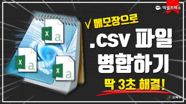 엑셀 csv 파일 합치기 썸네일2크기