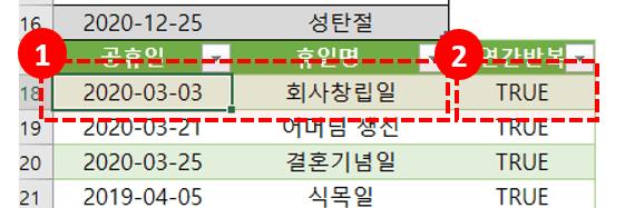 3 달력 공휴일 추가