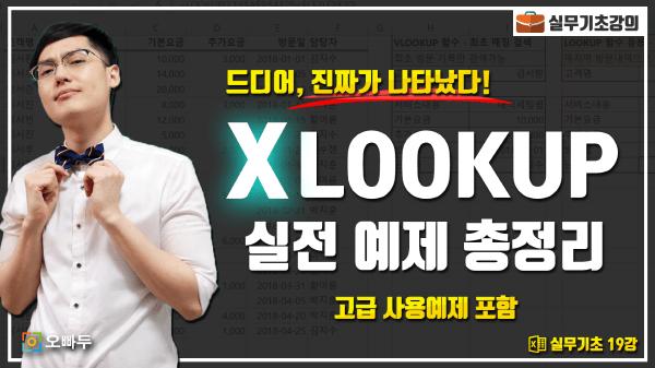 XLOOKUP 함수 사용법 사용예제 총정리 강의 썸네일크기