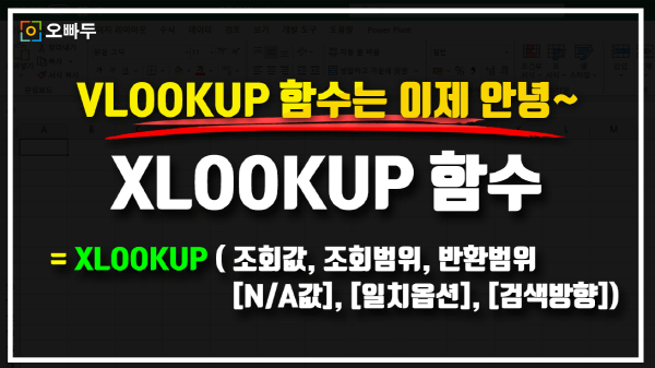 XLOOKUP 함수 썸네일크기