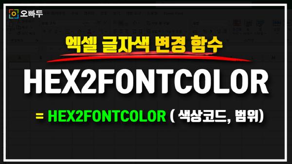 엑셀 글자 색 변경함수 HEX2FONTCOLOR 썸네일크기