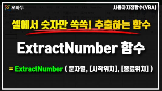 엑셀 숫자 추출 함수 ExtractNumber 썸네일_크기
