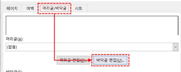 엑셀 주간업무보고 바닥글 편집