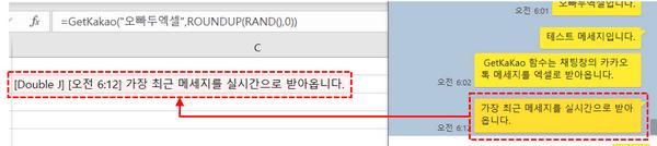 카카오톡 최근 메세지 실시간 조회
