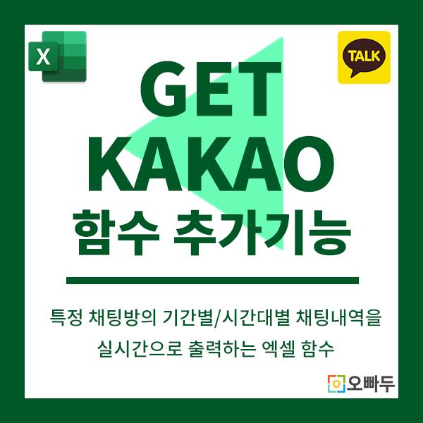 GetKaKao 함수 추가기능 썸네일