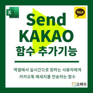 SendKAKAO 함수 추가기능 썸네일 2