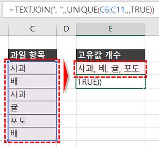 UNIQUE 함수 추가기능 고급예제 텍스트 합치기