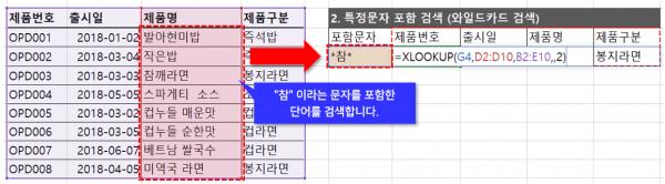 XLOOKUP 함수 추가기능 특정문자 포함 부분일치 조회