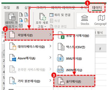 데이터 파일에서 폴더에서 이동