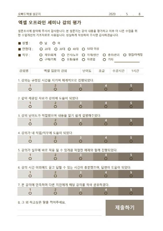 엑셀 강의평가 설문지 인쇄 미리보기_크기