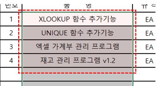 엑셀 전체병합 완료