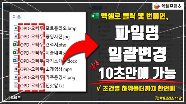 엑셀 파일명 일괄변경 엑셀프레소 썸네일2_크기