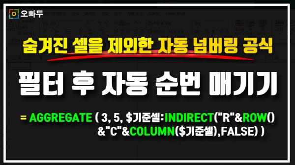 엑셀 필터 후 자동 넘버링 공식 썸네일_크기