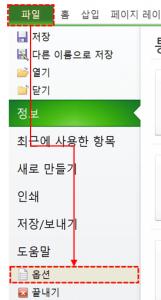 엑셀 2010 파일 옵션 이동