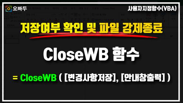 엑셀 CloseWB 함수 썸네일_크기