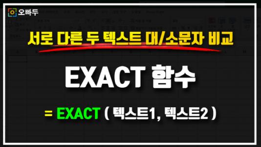 엑셀 EXACT 함수 사용법 썸네일_크기