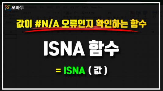 엑셀 ISNA 함수 사용법 썸네일_R