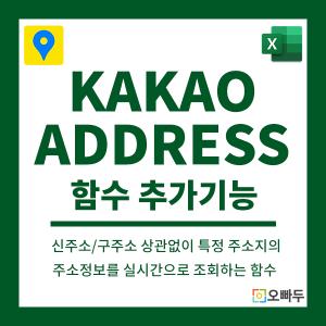 엑셀 KAKAOADDRESS 함수 추가기능 썸네일