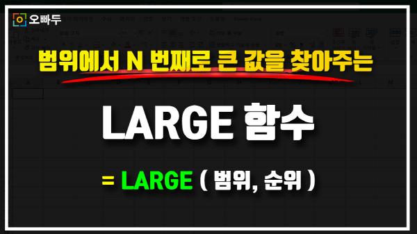 엑셀 LARGE 함수 사용법 썸네일_크기