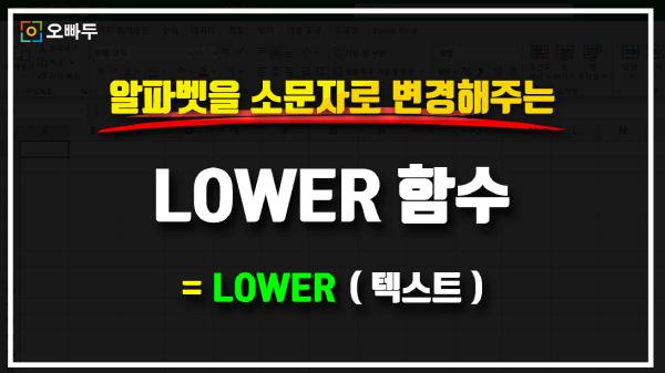 엑셀 LOWER 함수 사용법 썸네일_크기