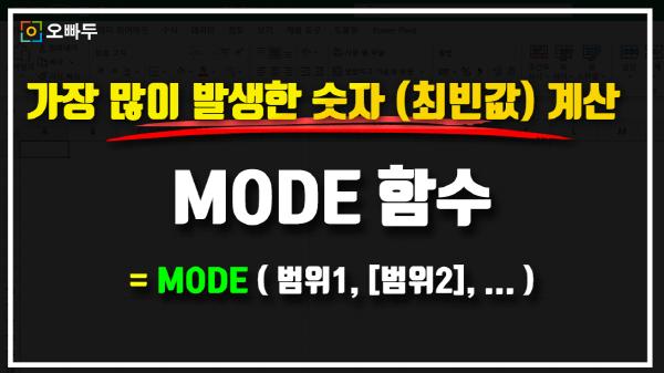 엑셀 MODE 함수 사용법 썸네일_크기