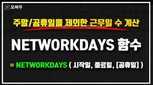 엑셀 NETWORKDAYS 함수 사용법 썸네일_크기