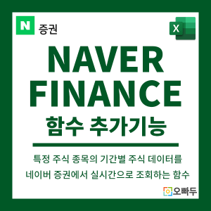 엑셀 NaverFinance 함수 추가기능 이미지