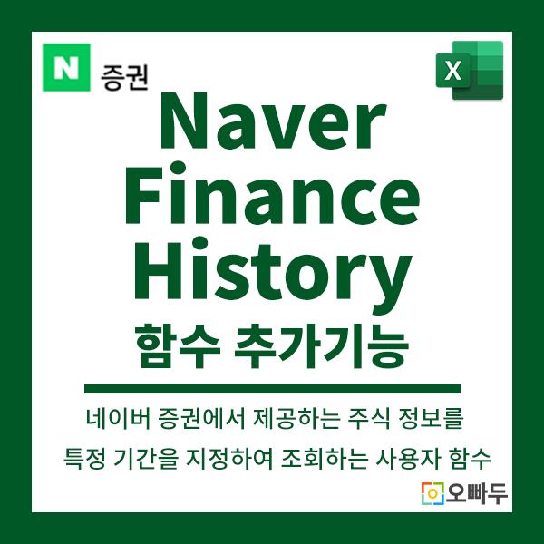 엑셀 NaverFinanceHistory 함수 추가기능 썸네일