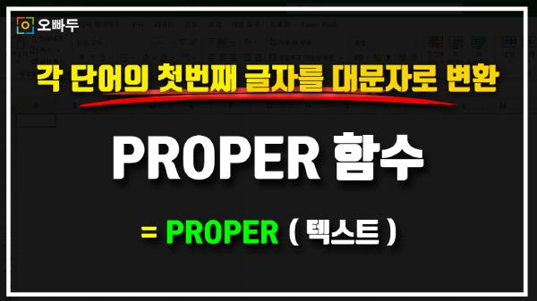 엑셀 PROPER 함수 사용법 썸네일_크기