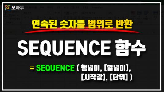 엑셀 SEQUENCE 함수 썸네일_크기