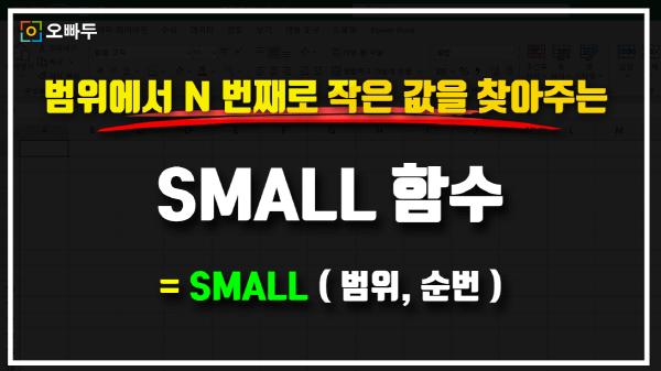엑셀 SMALL 함수 사용법 썸네일_크기