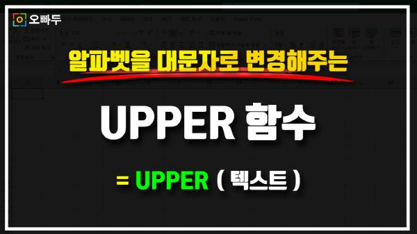 엑셀 UPPER 함수 사용법 썸네일_크기